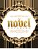 تشریفات نوبل